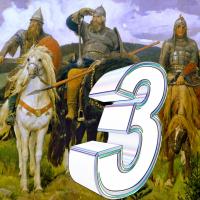 zingi три Three