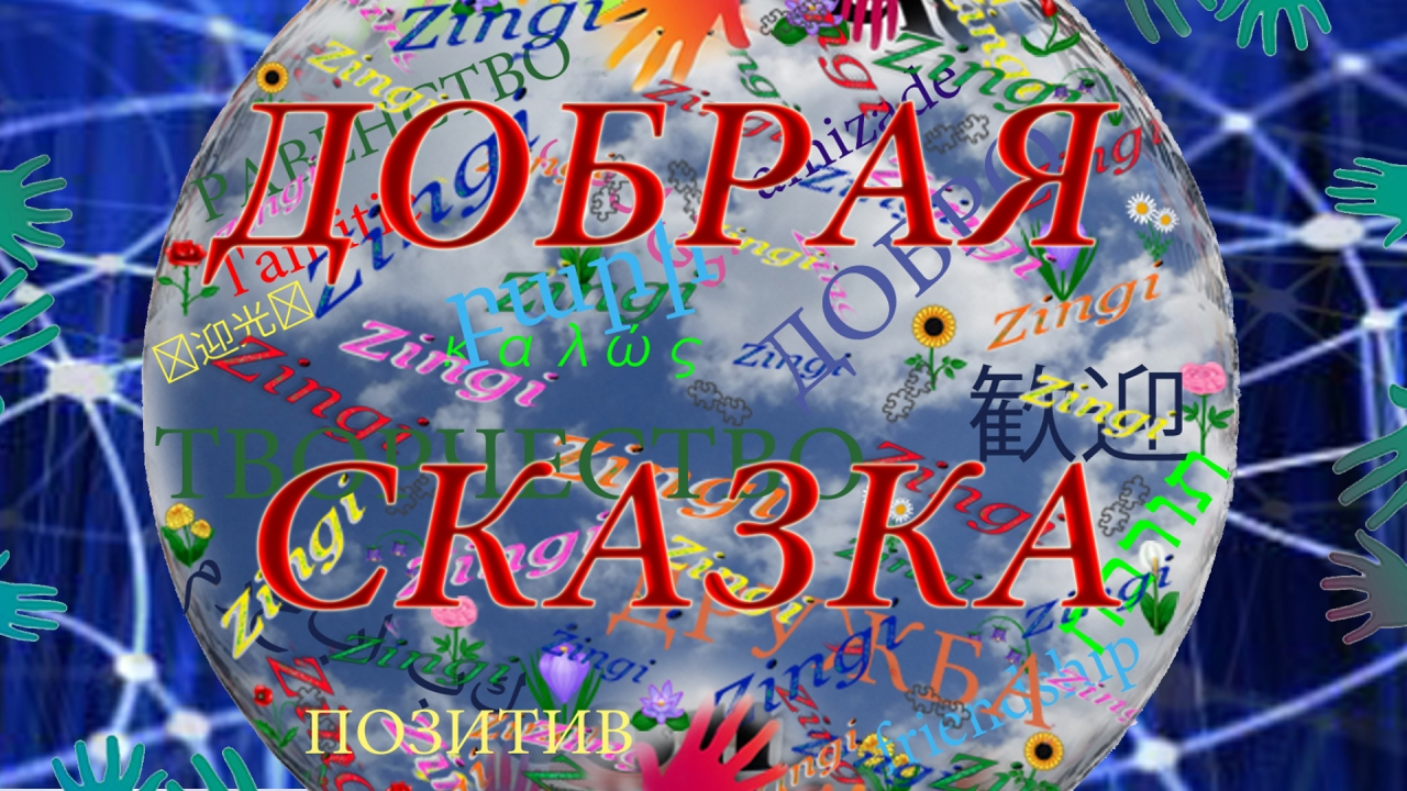 Pictures gallery of Zinkod, позитив, сказка, креатив, Zinkod is an open book, in which everyone can make his own chapter.