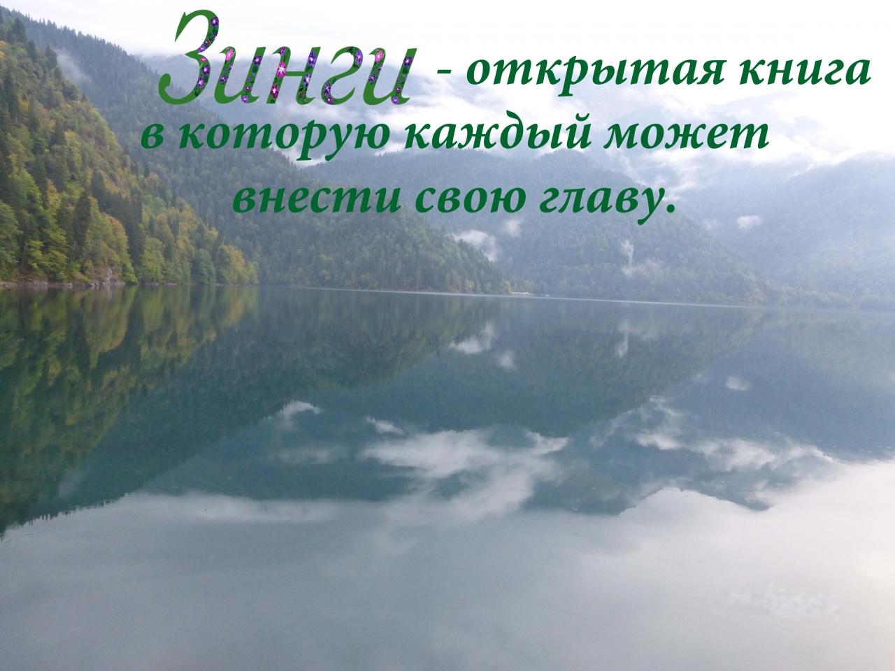 Image to the word слоган,  Pictures gallery of Zinkod, слоган,определение,девиз,, Zingi – добро  Zingi – креатив
