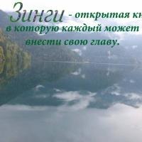 zingi слоган slogan